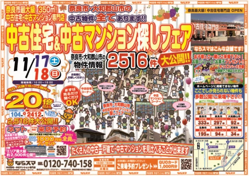 秋のマイホームイベント11/17(土)・11/18(日)開催!
